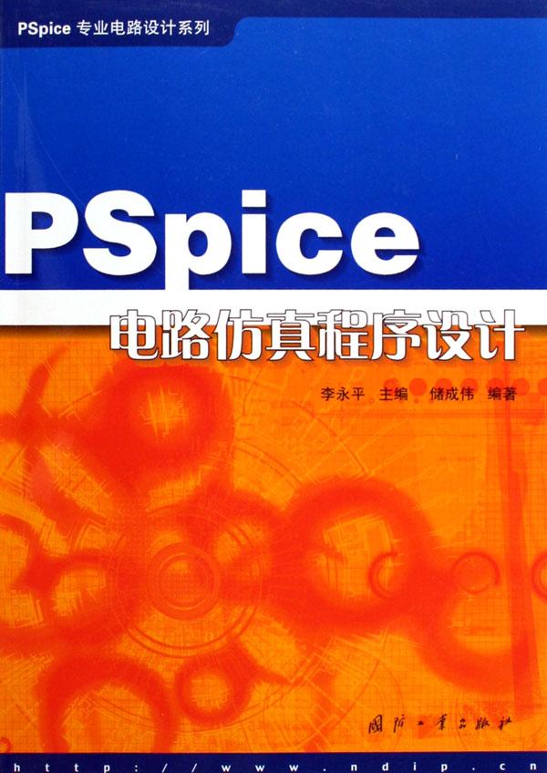 pspice电路仿真程序设计