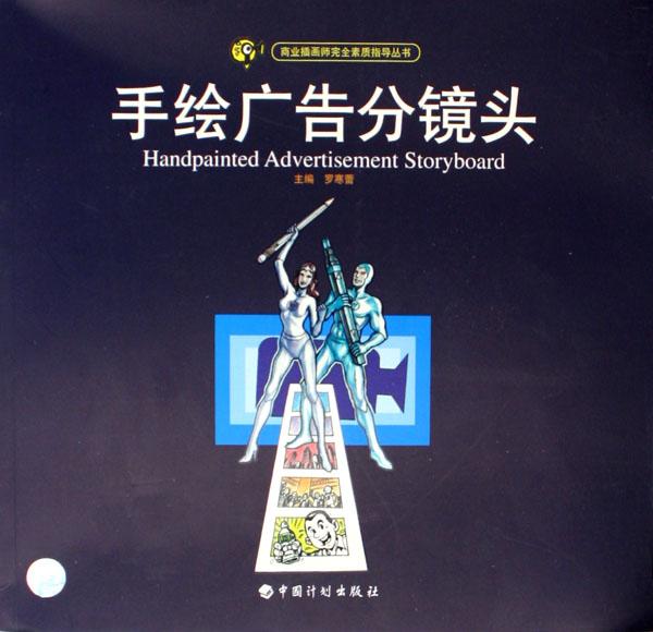 手绘广告分镜头-博库网