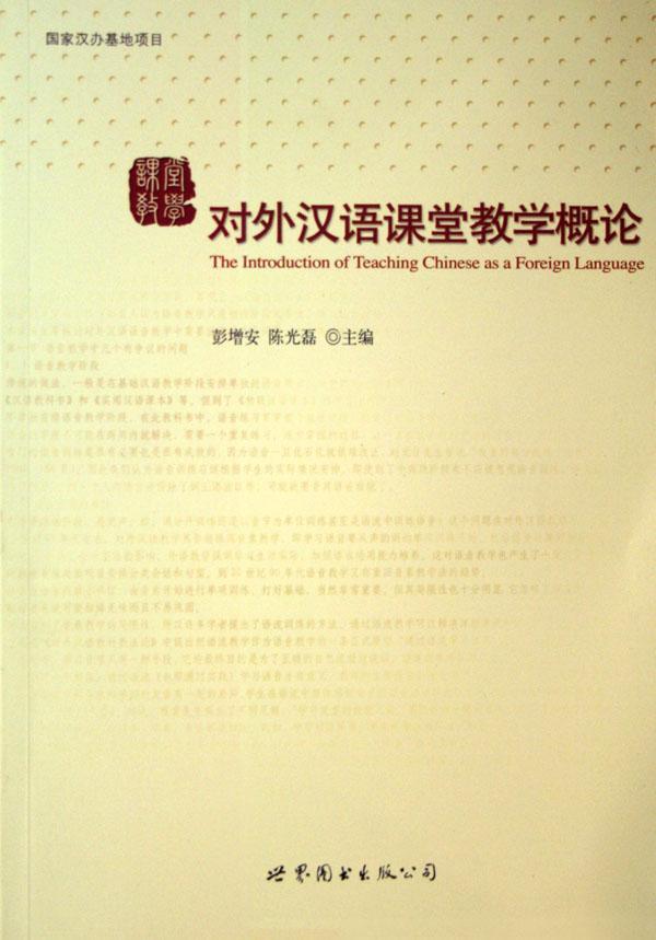 对外汉语课堂教学概论