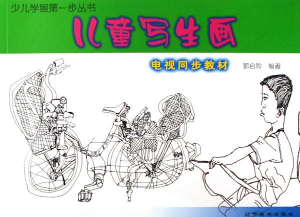 儿童写生画(电视同步教材)