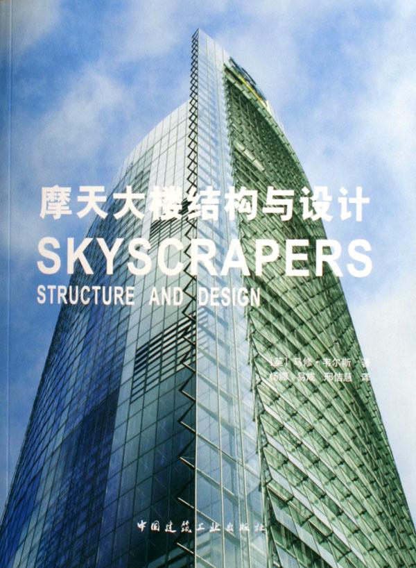 摩天大楼结构与设计