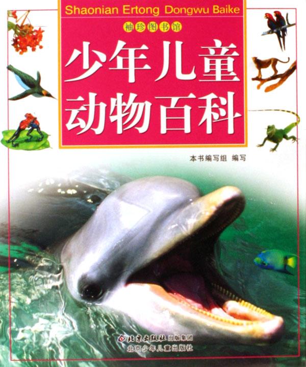 少年儿童动物百科(袖珍图书馆)