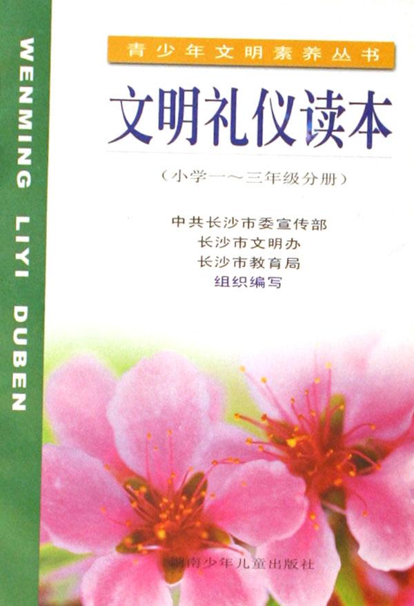 出版社:湖南少儿                               丛书名:青少年文明