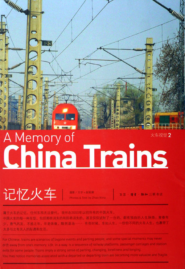 折火车大全图片步骤