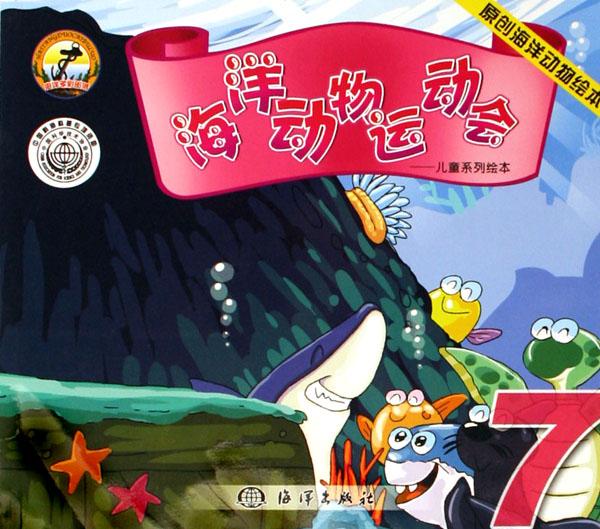 海洋动物运动会--儿童系列绘本(7原创海洋动物绘本)