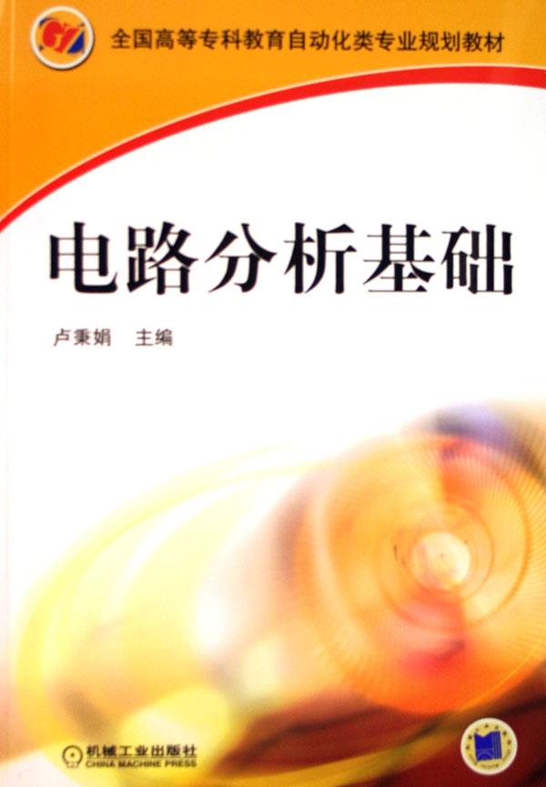 电路分析基础(全国高等专科教育自动化类专业规划教材
