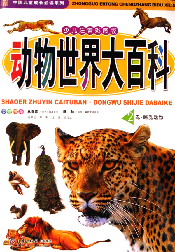 动物世界大百科(附光盘共2册少儿注音彩图版)(精)