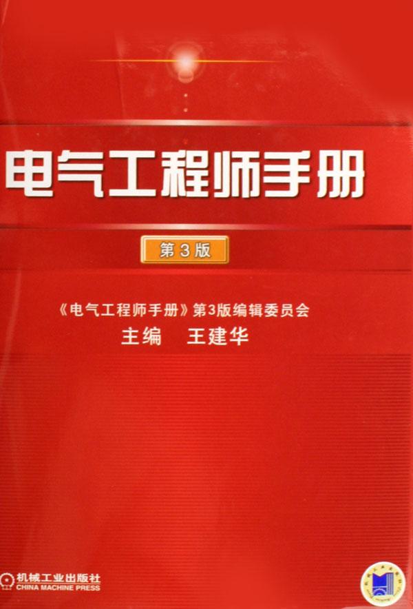 电气工程师手册精_沪江网店