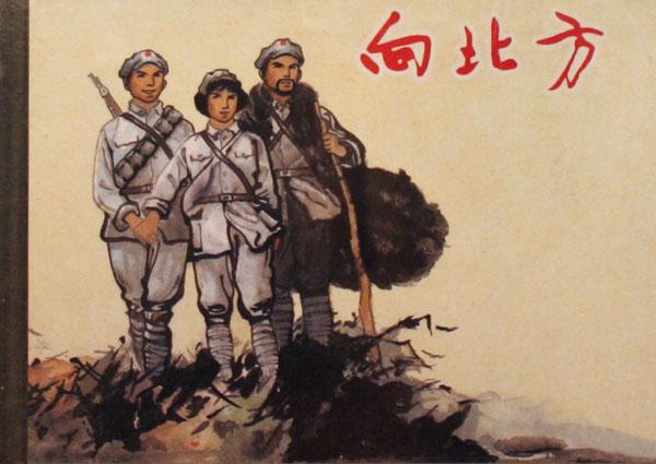 红色记忆(共9册纪念中国工农红军长征胜利七十周年)