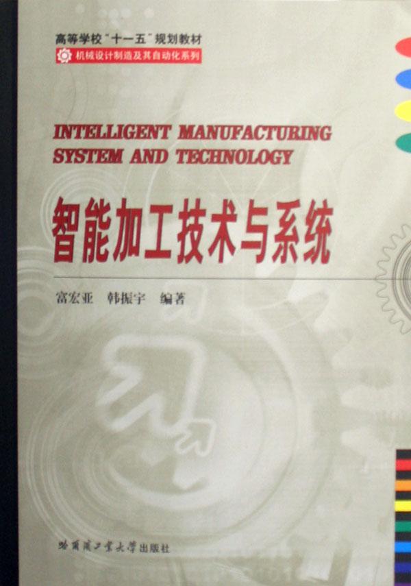 智能加工技術與繫統(