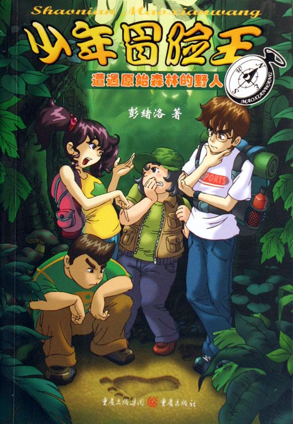 少年冒险王(遭遇原始森林的野人)图片