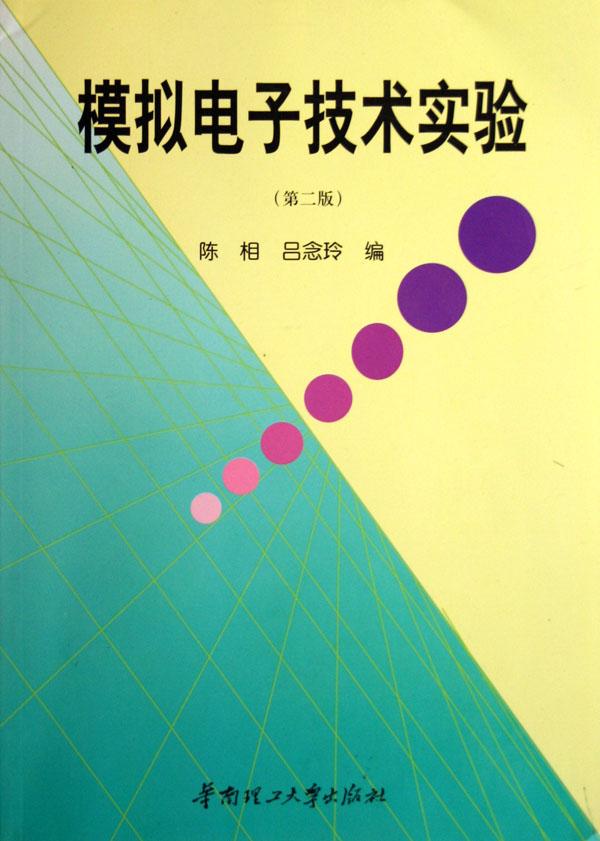 模拟电子技术实验-博库网