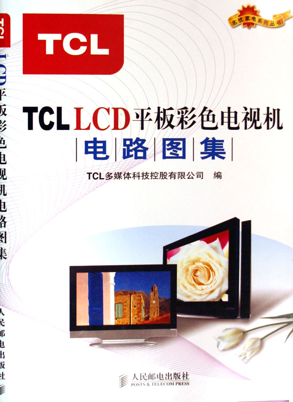 lcd平板彩色电视机电路图集