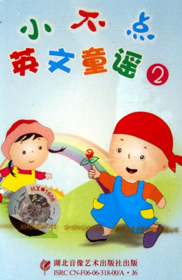 小不点英文童谣(2)