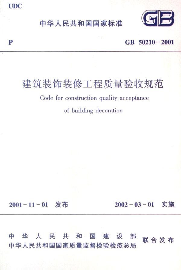 建筑裝飾裝修工程質量驗收規范(gb50210-2001)