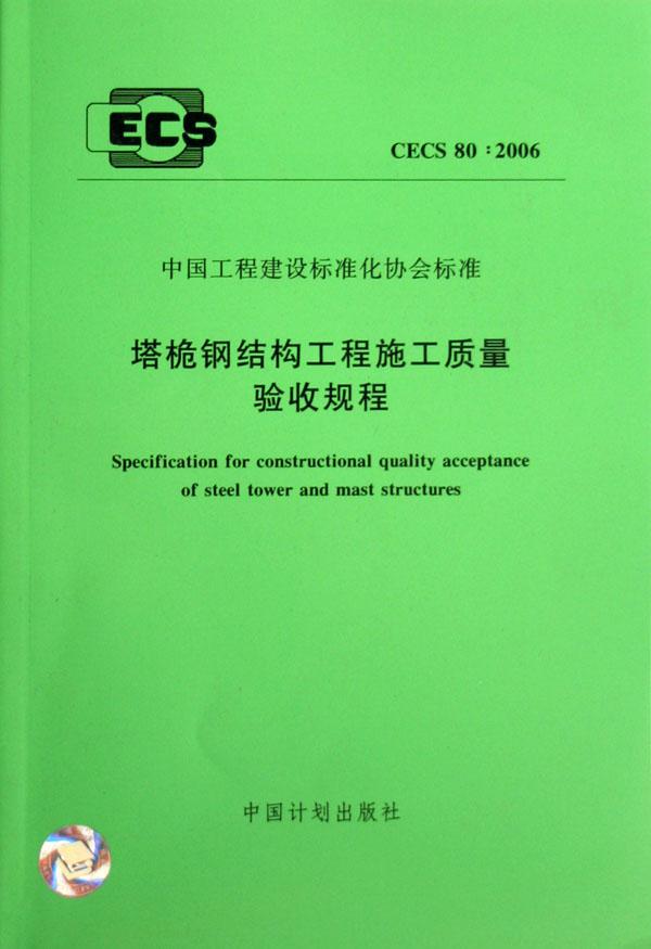塔桅钢结构工程施工质量验收规程(cecs80:2006)