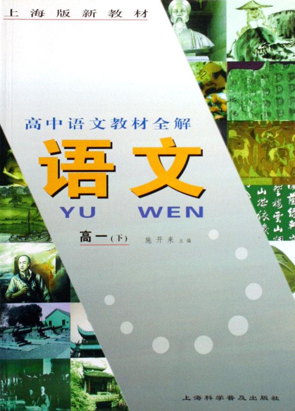 范文(高1下教材语文教材全解上海版新高中)语文雨后高中蜘蛛只一图片