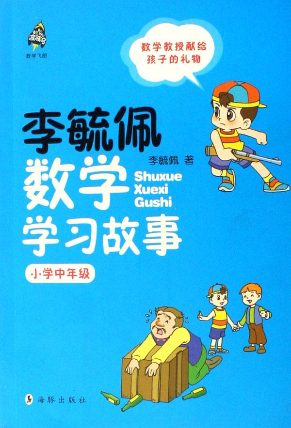 李毓佩数学学习故事(小学中年级)