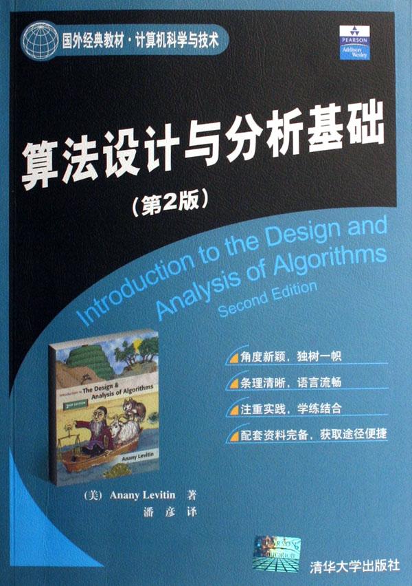 算法设计与分析基础(第2版国外经典教材)