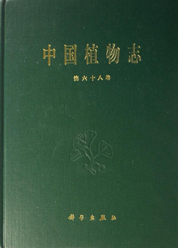 中国植物志 [pdf]