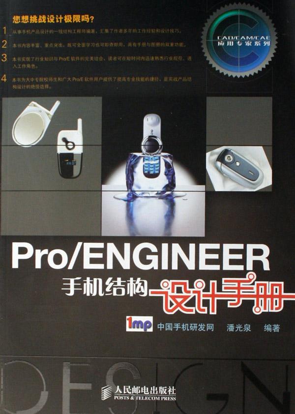 proengineer手机结构设计手册-博库网