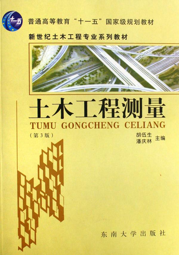土木工程测量(新世纪土木工程专业系列教材)-博库网