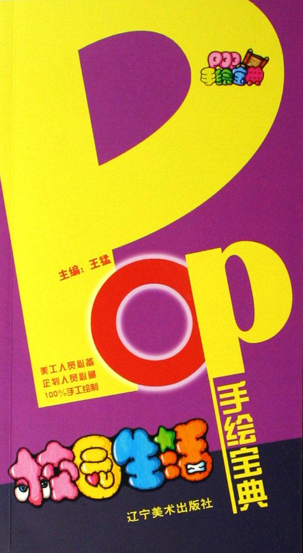 pop手绘宝典(校园生活)