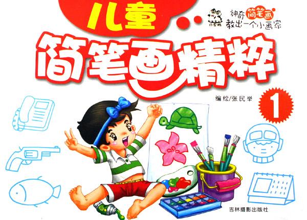 儿童简笔画精萃(1)