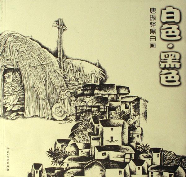 白色黑色(唐振铎黑白画)-博库网