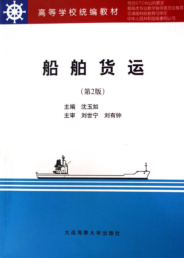 船舶货运(高等学校统编教材)