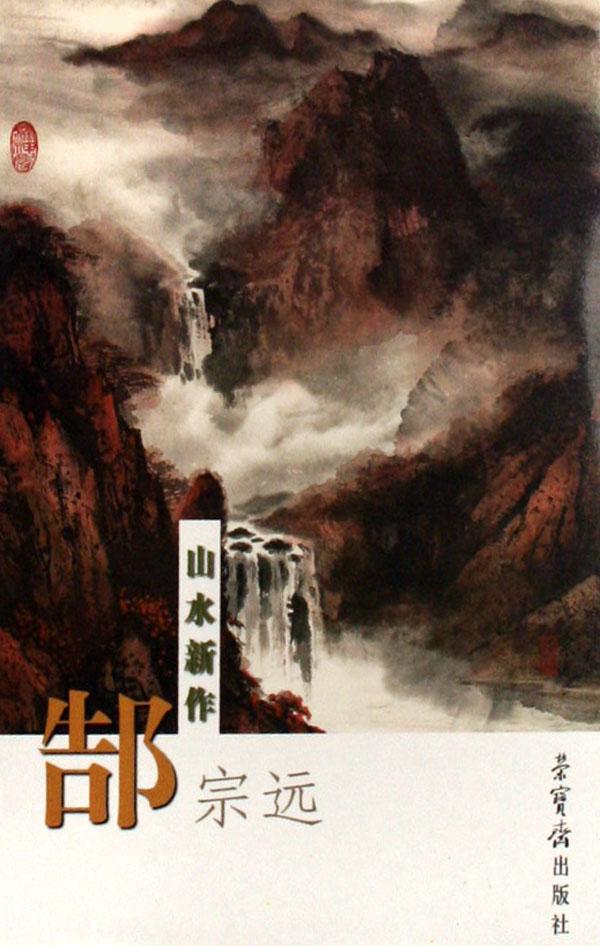 郜宗遠(山水新作)(