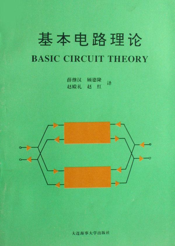 基本电路理论-博库网
