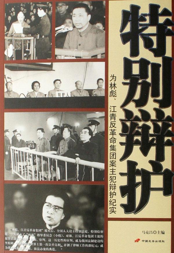 特别辩护(为林彪江青反革命集团案主犯辩护纪实)