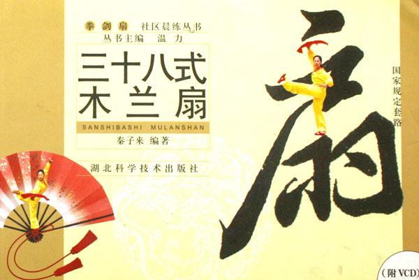 三十八式木兰扇(附光盘)-博库网冬季越野赛200图片