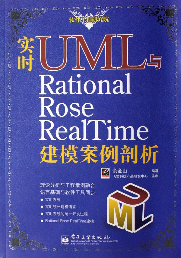 实时UML与Rational Rose Realtime建模案例剖