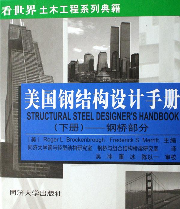 美国钢结构设计手册(下钢桥部分)(精)