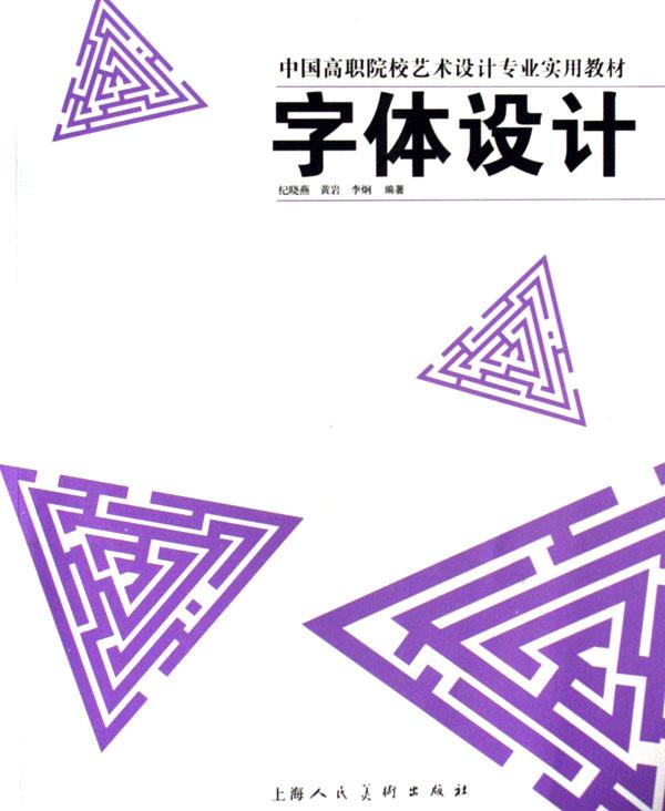 字体设计(中国高职院校艺术设计专业实用教材)