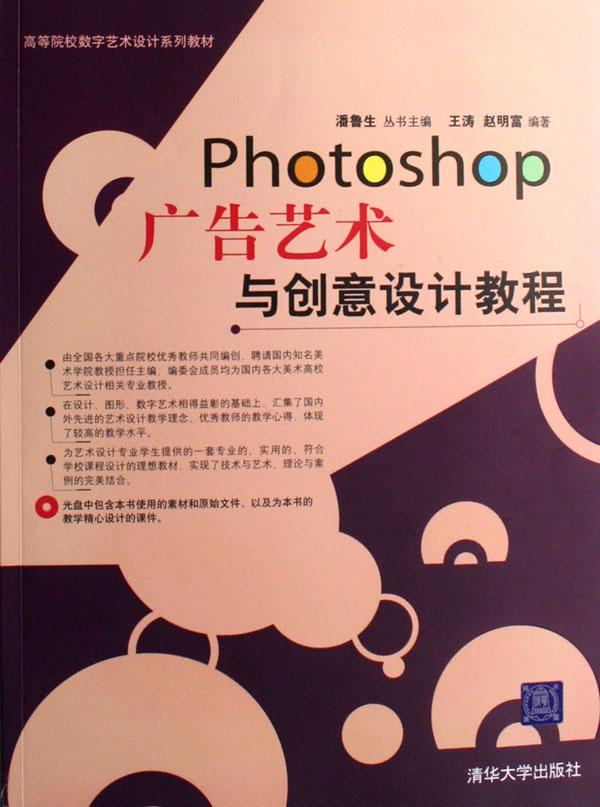 photoshop广告艺术与创意设计教程(附光盘高等院校数字艺术设计系列教