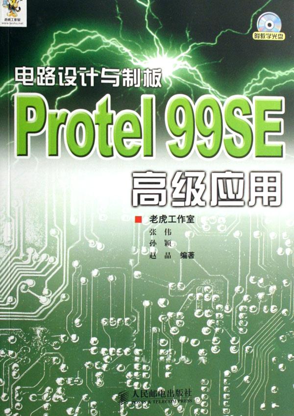 电路设计与制板protel99se高级应用(附光盘)