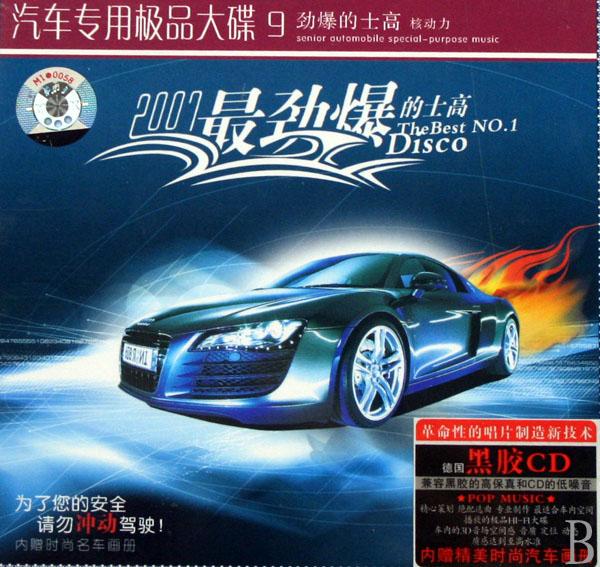 cd汽车专用极品大碟 9>劲爆的士高核动力