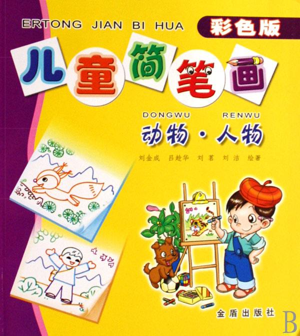 彩色版儿童简笔画(动物人物)