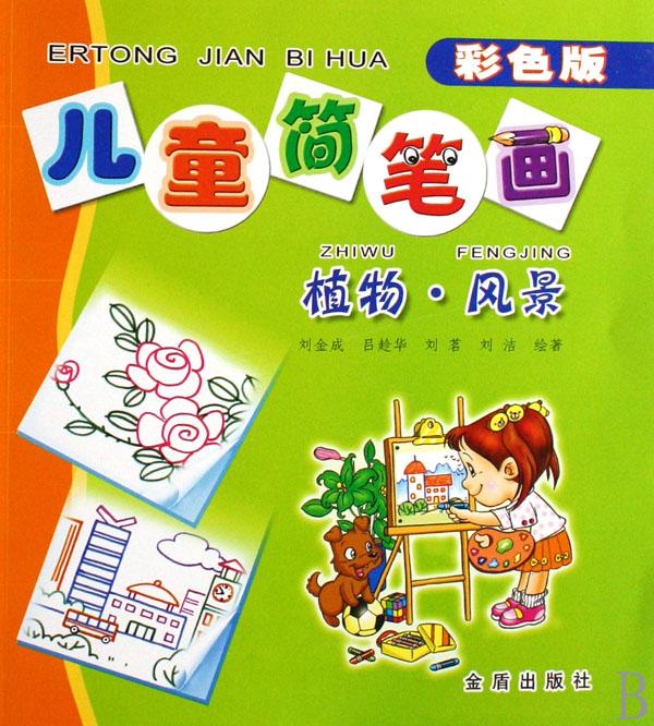 彩色版儿童简笔画(植物风景)