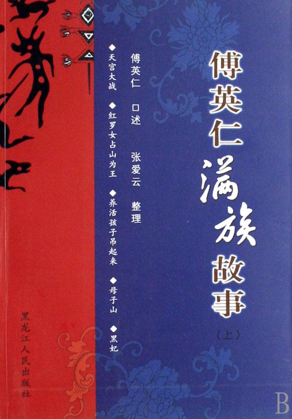 傅英仁长征精神(故事)高中上下满族800作文字图片