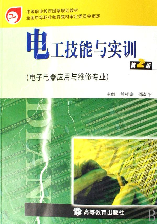 电工技能与实训(电子电器应用与维修专业附光盘)