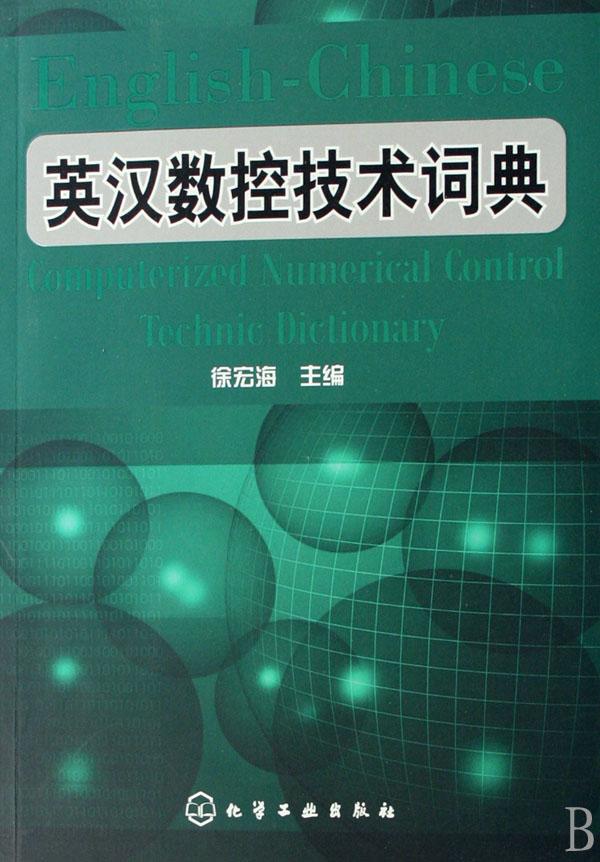 英漢數控技術詞典