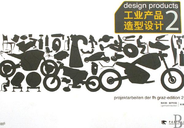 工业产品造型设计(2)