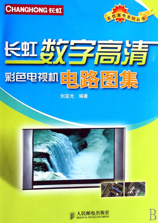 长虹数字高清彩色电视机电路图集