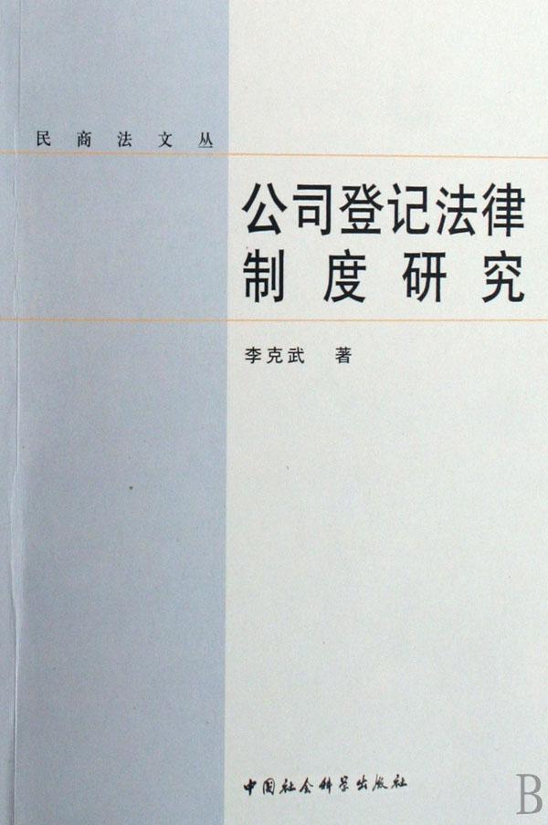 公司登記法律制度研究