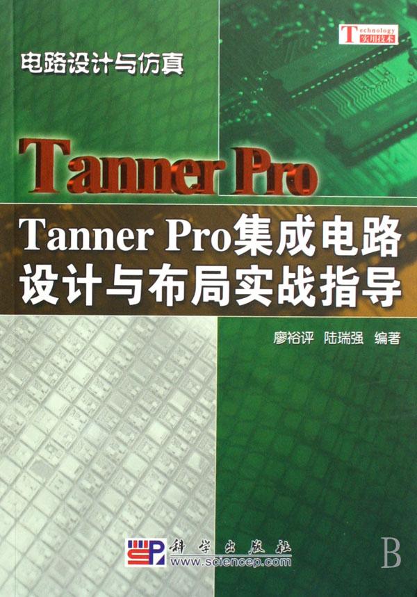 tanner pro集成电路设计与布局实战指导