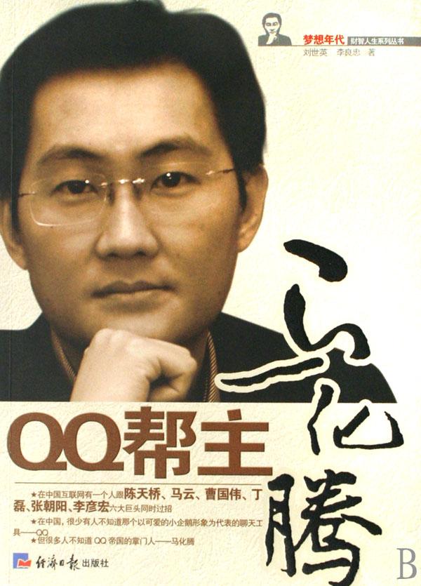 QQ幫主馬化騰